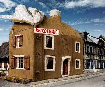 Логотип - Высотникпром, высотные работы и утепление фасадов