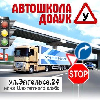Логотип - Автошкола Государственного автомобильного учебного комбината