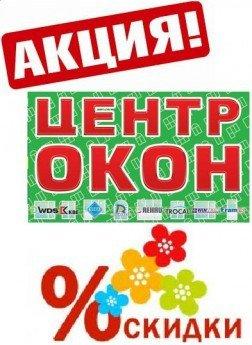 Логотип - ЦЕНТР ОКОН г.Мариуполь  - 1-й магазин по оптовым ценам в розницу. Надежен и стабилен для Вас всегда!