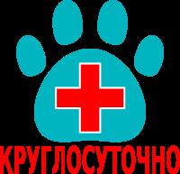 Логотип - КРУГЛОСУТОЧНАЯ ветеринарная помощь. Зооцентр «СИРИУС»