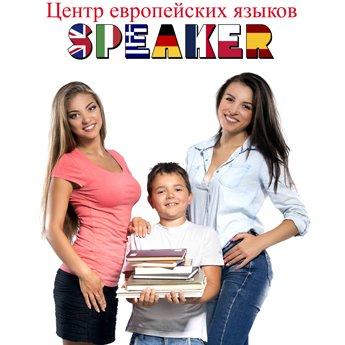 Логотип - Центр европейских языков «SPEAKER»