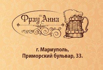 Логотип - Ресторан «Фрау Анна»