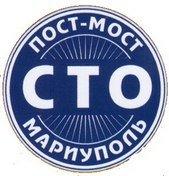 Логотип - СТО «ПОСТ-МОСТ», автосервис, автомагазин, ремонт КПП, шиномонтаж, развал-схождение