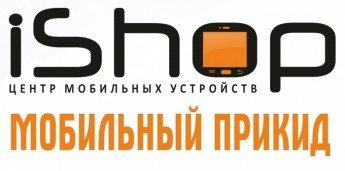 Логотип - Сеть магазинов «iShop»/ «Мобильный прикид», продажа мобильных телефонов и аксессуаров