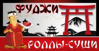 Логотип - Суши-Роллы «Фуджи». Доставка на дом. Низкие цены!