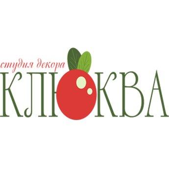 Логотип - Клюква, студия декора и флористики