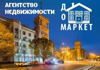 Агентство недвижимости «Дом Маркет»