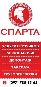 Логотип - Услуги грузчиков | грузоперевозки | переезд | строймусор | демонтаж | спецтехника