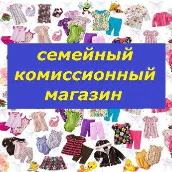 Логотип - Семейный комиссионный магазин (Центральный р-к). Комиссионка. Женская, мужская, детская одежда