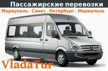 Логотип - Пассажирские перевозки «VladaTur» Украина и Россия. Мариуполь-Брянск-Смоленск-Псков-Санкт-Петербург