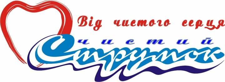 Логотип - Доставка ВОДЫ, чая, кофе, посуды. Ежедневная доставка за 2 часа. Быстрый заказ на strumok.com.ua