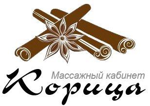 Логотип - Корица. Массажный кабинет