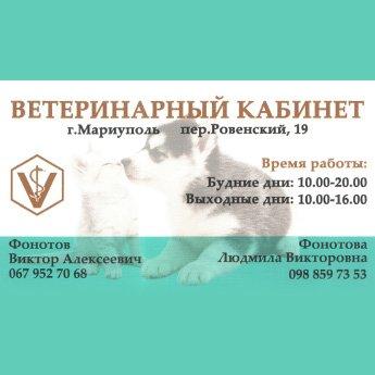 Логотип - Ветеринарный кабинет