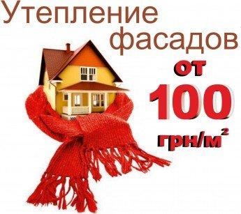 Логотип - УТЕПЛЕНИЕ ФАСАДОВ от 100 грн./кв.м