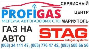 Логотип - СТО «Профигаз» Установка гбо на автомобиль
