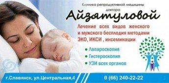 Логотип - Клиника репродуктивной медицины доктора Айзятуловой