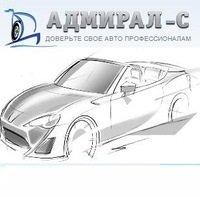 Логотип - Автомагазин. Адмирал-С Мариуполь. Автозапчасти для иномарок. Интернет магазин.
