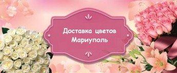 Логотип - Доставка цветов - Роза Азова
