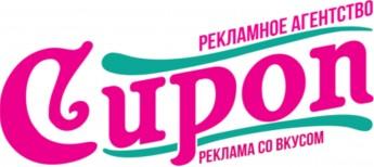 Логотип - Рекламное агентство полного цикла  «Сироп»