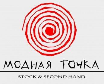 Логотип - Модная точка - магазин стоковой брендовой одежды, обуви и секонд-хенда для всей семьи