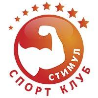 Логотип - Фитнес / Спорт - Клуб «Стимул»