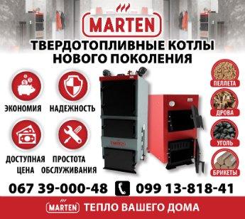 Логотип - Твердотопливные котлы MARTEN
