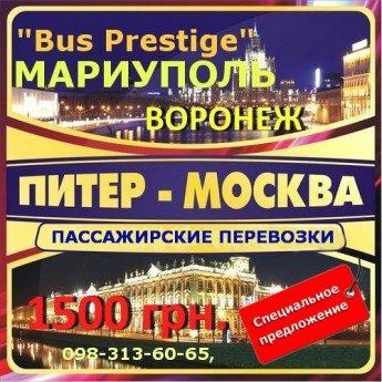 Логотип - Bus Prestige №1 Мариуполь-Москва!,ВОРОНЕЖ, Санкт-Петербург1200грн.!Брянск,Калуга,Псков