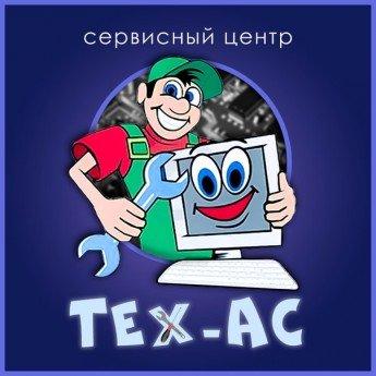 Логотип - СЦ «Тех-АС»- РЕМОНТ НОУТБУКОВ, КОМПЬЮТЕРОВ, ПЛАНШЕТОВ, ТЕЛЕФОНОВ, ПРИНТЕРОВ, МОНИТОРОВ.