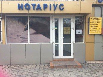 Логотип - Антон Степанович Одерий, частный нотариус