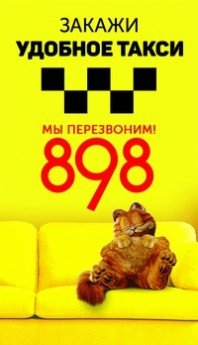 Логотип - Такси 898