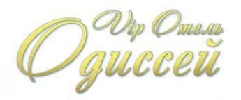Логотип - VIP отель «Одиссей» на берегу Азовского моря