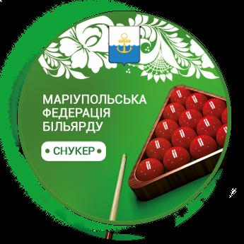 Логотип - Снукер в Мариупольской федерации бильярда