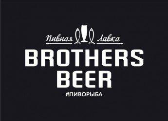 Логотип - Сеть магазинов правильного пива «Brothers Beer» #пиворыба