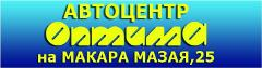 Логотип - Автоцентр Оптима Групп