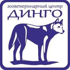 Логотип - Ветеринарная клиника «ДИНГО»