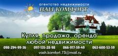 Агенство Недвижимости «Ваш комфорт»