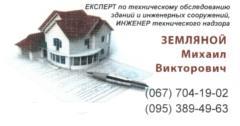 Логотип - ФЛП Земляной Михаил Викторович. Техническая экспертиза. Технадзор в строительстве.