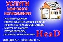 Логотип - Head- организация и предоставление услуг широкого направления