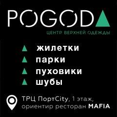 Логотип - Pogoda - центр верхней одежды