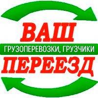 Логотип - Грузоперевозки,Грузовое такси,Переезды,Опытные грузчики,Вывоз строительного мусора.