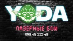 Логотип - Лазерные бои YODA