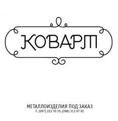 Логотип - «Коварт» в Мариуполе. Металлоизделия, решетки, заборы, ограждения, ворота, перила, навесы, козырьки