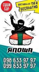 Логотип - Online Суши-бар «ЯПОША»
