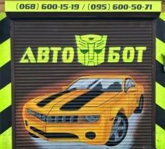 """Логотип - Магазин """"АВТОБОТ"""" - Запчасти для иномарок"""