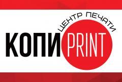 Центр печати и сувенирной продукции КопиПринт