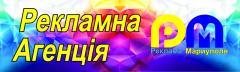 Логотип - Реклама Мариуполя