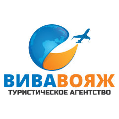 Туристическое агенство « ВИВА ВОЯЖ »
