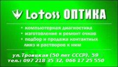 Lotoss Оптика