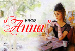 Кафе «Анна»
