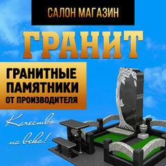 f50368bce Памятники   Салон-магазин